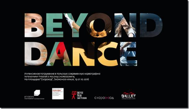 Zdjęcie: Saint Petersburg: Beyond Dance  meeting with Polish choreography